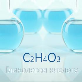 Гликолевая кислота