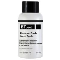Освежающий шампунь для защиты кератина с экстрактом зеленого яблока и протеином BTpeel, 50 мл