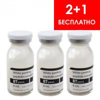 АКЦИЯ 2+1 Белый пилинг осветляющий с пептидным комплексом и экстрактом пунарнавы White peeling BTpeel