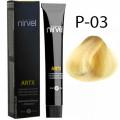 Краска для волос P-03 Золотистый пастельный осветлитель (светло-золотистый) Artx Nirvel, 60 мл.