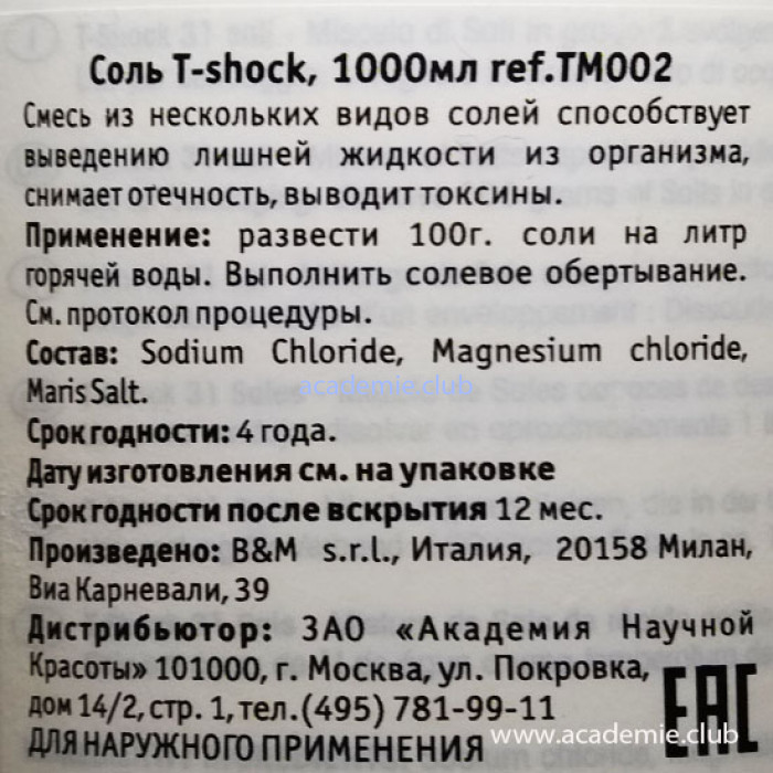 Соль T-Shock 31, 1000 мл