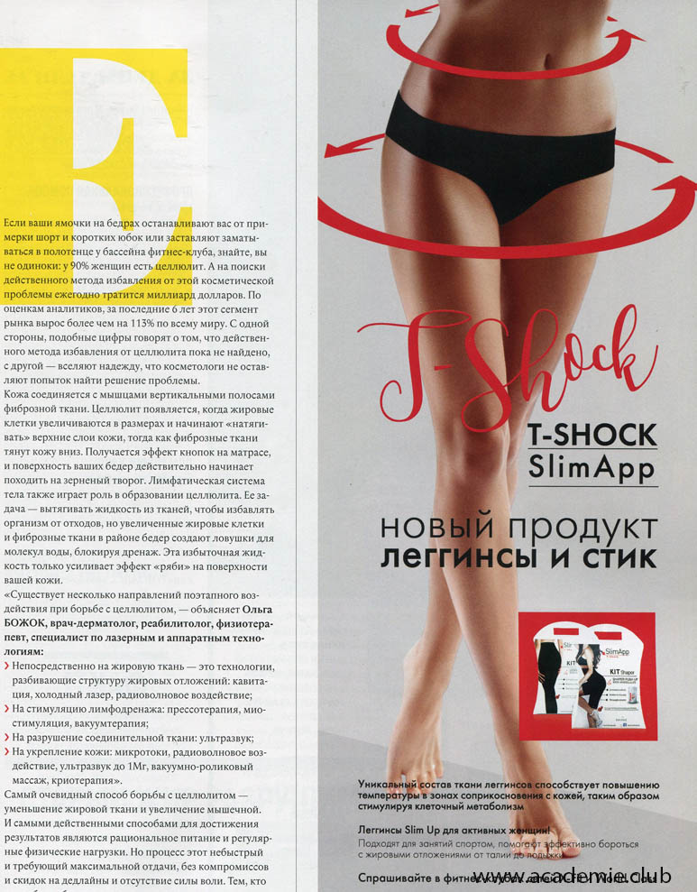 Кит леггинсы Slim Up + стик антицеллюлитный T-Shock, 75 мл