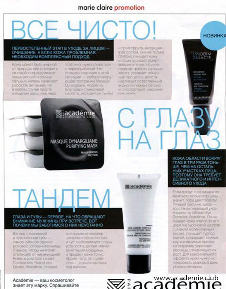 Купить косметику academie в казани эйвон россия официальный сайт